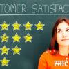 व्यवसाय मोठा होण्यासाठी ग्राहक समाधानी होणे आवश्यक