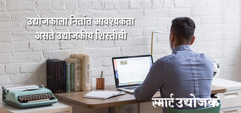 उद्योजकाला नितांत आवश्यकता असते उद्योजकीय शिस्तीची