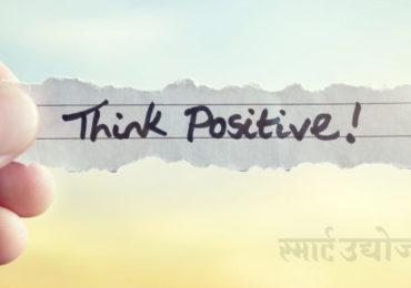 सकारात्मकता हीच यशाची गुरुकिल्ली