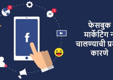 फेसबुक मार्केटिंग न चालण्याची प्रमुख कारणे