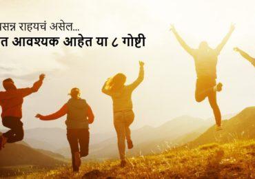 सुखी आणि प्रसन्न राहयचं असेल, तर जीवनात आवश्यक आहेत या ८ गोष्टी