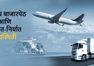भारतीय बाजारपेठ आणि आयात-निर्यात : सद्यस्थिती