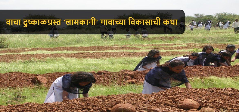 वाचा दुष्काळग्रस्त 'लामकानी' गावाच्या विकासाची कथा