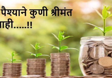 फक्त पैश्याने कुणी श्रीमंत होत नाही!