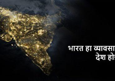 भारत हा व्यावसायिकांचा देश होईल का?