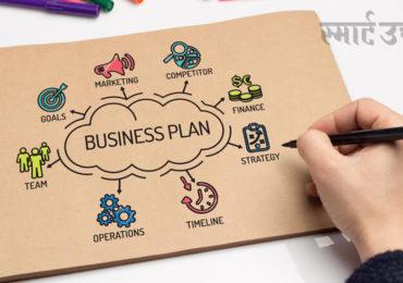 बिझनेस प्लॅनचे मुख्य घटक काय असतात?