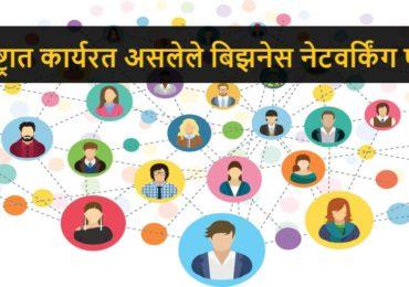 महाराष्ट्रात कार्यरत असलेले बिझनेस नेटवर्किंग फोरम्स