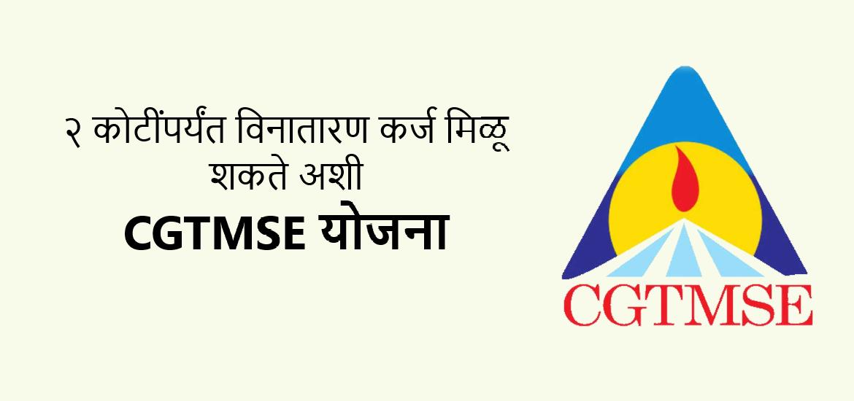 २ कोटींपर्यंत विनातारण कर्ज मिळू शकते अशी CGTMSE योजना