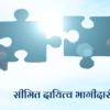 सीमित दायित्व भागीदारी संस्था (LLP) बद्दल जाणून घ्या