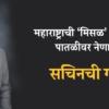 महाराष्ट्राची 'मिसळ' जागतिक पातळीवर नेणार्या सचिनची गोष्ट
