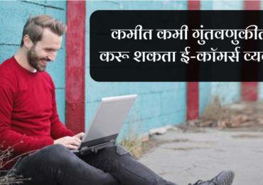 कोणतीही व्यक्ती सुरू करू शकते ई-कॉमर्स व्यवसाय