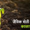 जैविक शेती काळाची गरज