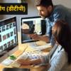 घरीकरतायेण्यासारखा उद्योग – डेस्कटॉपपब्लिशिंग(डीटीपी)