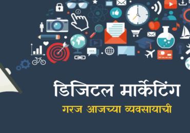 डिजिटल मार्केटिंग : गरज आजच्या व्यवसायाची