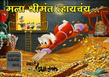 मला श्रीमंत व्हायचंय!