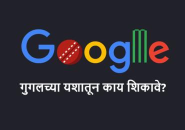 गुगलच्या यशातून काय शिकावे?