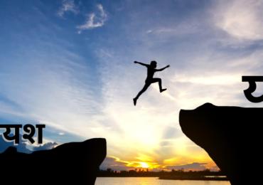अनेक अपयशांच्या कुशीतच तुमचं यश तुमची वाट बघत असतं