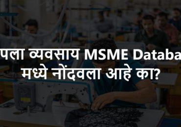 आपला व्यवसाय MSME Data bank मध्ये नोंदवला आहे का?