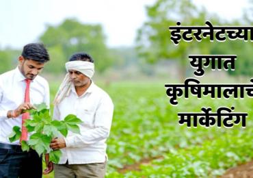 इंटरनेटच्या युगात कृषिमालाचे मार्केटिंग
