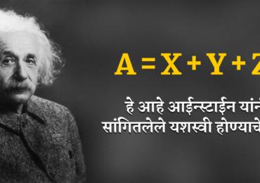 A=X+Y+Z | हे आहे आईन्स्टाईन यांनी सांगितलेले यशस्वी होण्याचे सूत्र