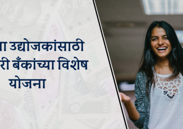 महिला उद्योजकांसाठी सहकारी बँकांच्या विशेष योजना