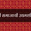सिंधी समाजाची उद्यमशीलता