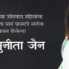 ज्यांच्या जादुई हाताने निखळ सौंदर्य बहरते, अशा डॉ. सुनीता जैन