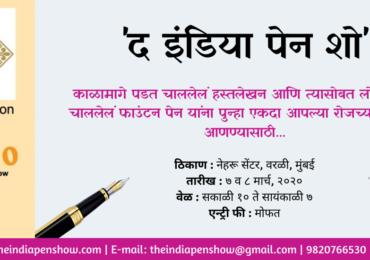 ७ व ८ मार्च रोजी मुंबईत भव्य 'द इंडिया पेन शो'