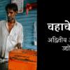 चहाचे दुकान : अद्वितीय अशी भारतीय उद्योगसंधी