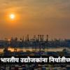 कोरोनापश्चात भारतीय उद्योजकांना निर्यातीच्या मोठ्या संधी