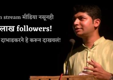 Main stream मीडिया नसूनही १० लाख followers 😳, ओमकार दाभाडकरने हे करून दाखवलं!
