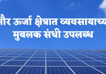 सौर ऊर्जा क्षेत्रात व्यवसायाच्या मुबलक संधी उपलब्ध