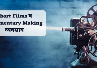 Short Films व Documentary Making व्यवसाय