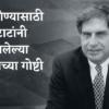 यशस्वी होण्यासाठी रतन टाटांनी सांगितलेल्या ११ महत्त्वाच्या गोष्टी