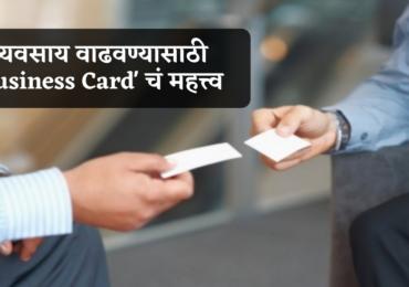 व्यवसाय वाढवण्यासाठी 'Business Card' चं महत्त्व