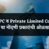 LLP, OPC व Private Limited Company या नोंदणी प्रकारांची ओळख