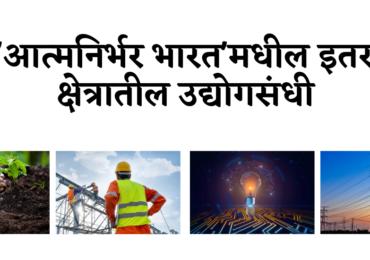 'आत्मनिर्भर भारत'मधील इतर क्षेत्रातील उद्योगसंधी