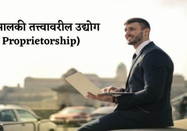 स्वयं मालकी तत्त्वावरील उद्योग- Sole Proprietorship