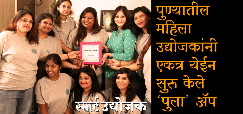 पुण्यातील महिला उद्योजिकांनी एकत्र येईन सुरू केले 'पुला' अॅप