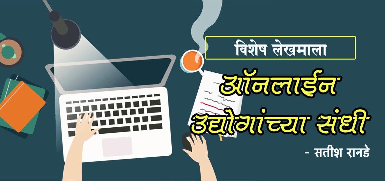 🔑 ऑनलाईन उद्योगांच्या संधी