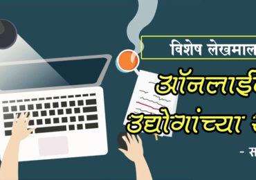 विशेष लेखमाला : ऑनलाईन उद्योगांच्या संधी