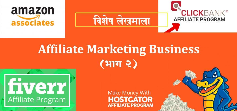 Affiliate Marketing (भाग २)