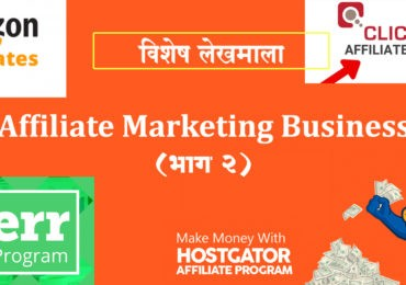Affiliate Marketing (भाग २)