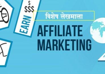 ऑनलाईन उद्योगांच्या संधी : Affiliate Marketing (भाग १)