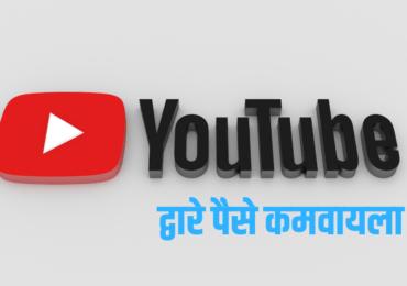 YouTube द्वारे पैसे कमवायला शिका!
