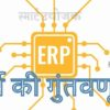 ERP : खर्च की गुंतवणूक?