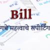 'बिल' : अकाऊंटिंगचे महत्त्वाचे सपोर्टिंग डॉक्युमेंट