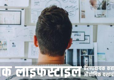 उद्योजक लाइफस्टाइल : प्रेरणादायक कहाण्यांमागील औद्योगिक यशाचं उघड गुपित