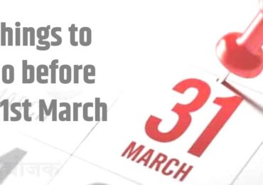 उदयोजकांनो, ३१ मार्चपूर्वी या गोष्टी पूर्ण करायला विसरू नका!