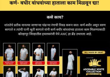 पांढऱ्या रंगांच्या कपड्यांसाठी निवडा फक्त AWC ब्रँड!!